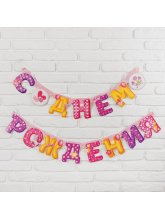 Гирлянда «С днём рождения» для девочки (корона и единорог) 195 см