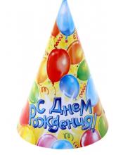Колпак бумажный «С днём рождения!», подарки, набор 10 шт.