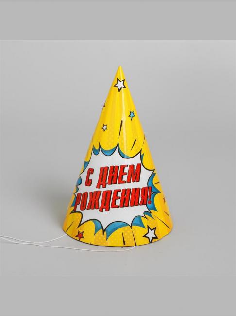 Колпак бумажный «С днём рождения», взрыв