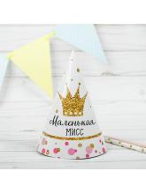 Колпак бумажный «Маленькая Мисс» 10 шт