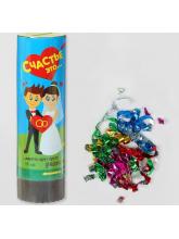 Хлопушка пружинная поворотная «Счастье это…», конфетти, фольга, 15 см