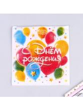Салфетки бумажные «С днём рождения», шары, однослойные, 24х24 см, набор 50 шт.