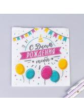 Салфетки бумажные «С днём рождения тебя», однослойные, 24х24 см, набор 20 шт.