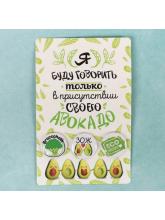 """Набор значков """"Авокадо"""""""