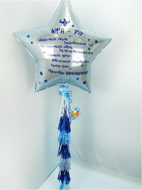 Звезда 75 см с гирляндой Тассел и надписью