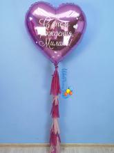 Сердце 65 см с тассел-гирляндой и индивидуальной надписью
