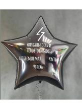 Звезда 75 см с индивидуальной надписью