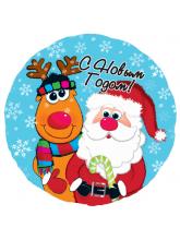 Круг С Новым Годом (Дед Мороз и олень)