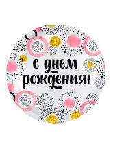 Круг «С днём рождения!», круг, розовые круги