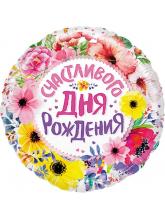 Круг Счастливого Дня Рождения (цветы)