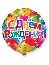 Круг Шары С Днем рождения