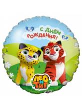 Лео и Тиг с днём рождения (круг)