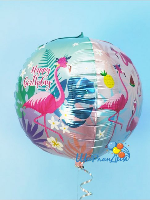Гелиевый шар С Днем Рождения (фламинго)  Сфера 3D