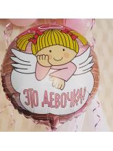 Круг Это девочка (ангел)