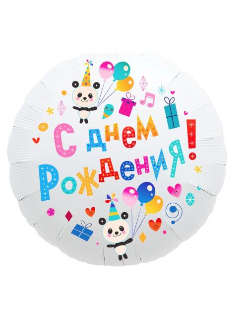 """Круг """"С днем рождения"""", панды"""