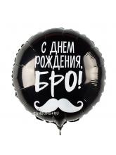 С Днем рождения, бро!