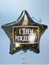 Звезда С Днем Рождения! Черный (золотая хлопушка)