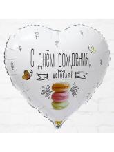 Сердце С днем рождения, Дорогая (макарун)