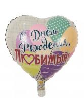 Круг С днем рождения Любимый (шарики)