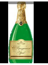 Шампанское С праздником! Ура!