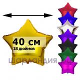 Звезда 40см