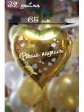Сердце с индивидуальной надписью (65см)