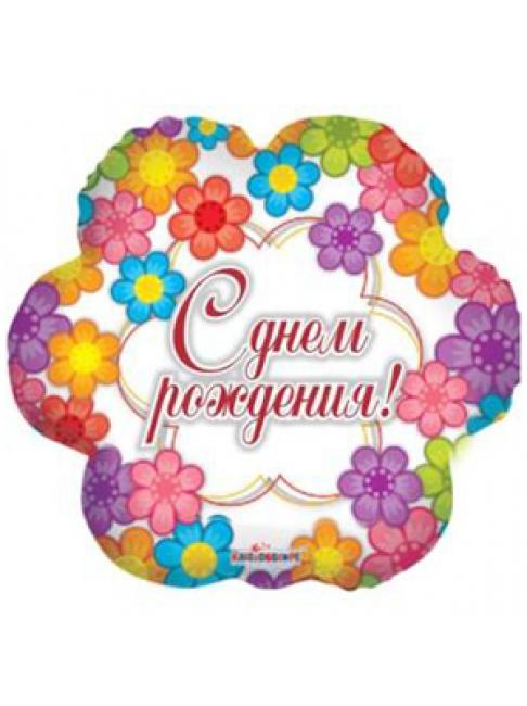 """Гелиевый шар Цветок """"С днем рождения"""" цветы"""