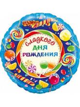 Сладкого дня рождения (круг)