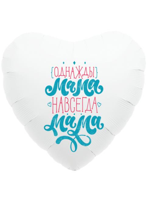 "Гелиевый шар Сердце Однажды мама - навсегда мама"""
