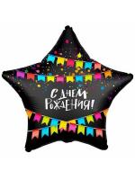 Звезда С Днем Рождения флажки