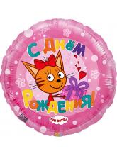 Три кота круг (С Днём Рождения) розовый