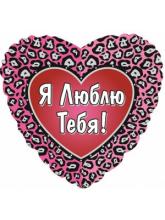 "Сердце ""Я люблю тебя"" (леопардовый)"