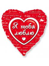 """Сердце """"Любовное послание"""""""