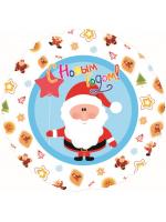 Круг С Новым Годом (Дед Мороз)