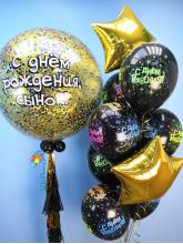 """Набор шаров """"Хамелеон"""" с большим шаром и надписью"""