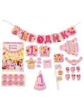 """Набор для проведения праздника """"1 годик"""" розовый"""