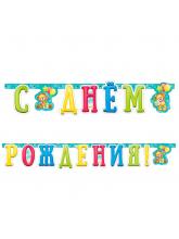 """Гирлянда-буквы """"С Днем рождения"""" Милый Мишка"""