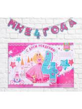 """Набор для проведения праздника """"Мне 4 годика"""" (принцесса)"""