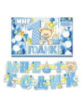 """Набор для проведения праздника """"Мне 1 годик"""" мишка  и торт"""