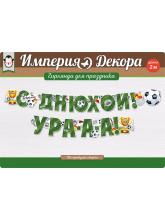 Гирлянда (200 см), С Днюхой! (футбол)
