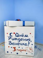 Коробка для шаров с индивидуальной надписью с бантом 60х60х70см
