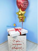 """Коробка-сюрприз с шарами """"Приятный подарок"""" (70х70х70см)"""