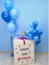 "Коробка с шарами ""Сынок или доченька"" (60х60х70см)"