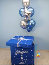 """Коробка-сюрприз синяя с шарами """"Открой меня"""" (70х70х70см)"""