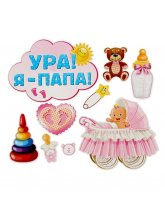 "Набор магнитов на авто ""Ура! Я папа!"" (розов.) 9шт"