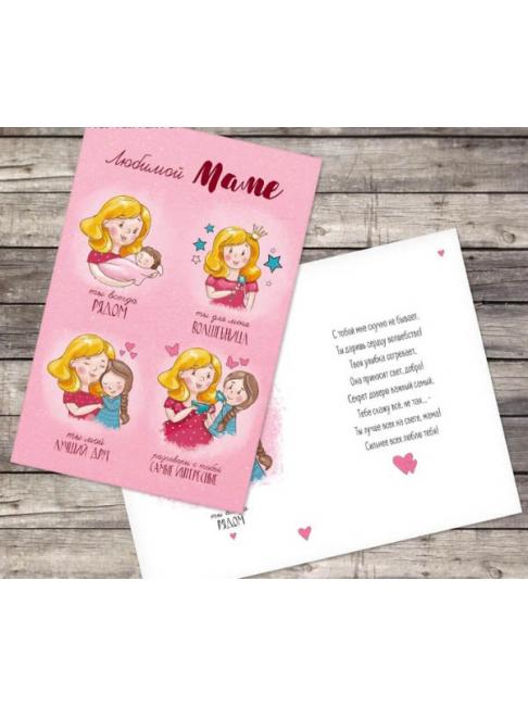 Открытка «Любимой маме» (волшебница)