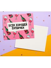 Мини-открытка «Пятничка»