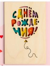 """Деревянная открытка """"С Днём Рождения!"""" воздушный шар, 10 х 15 см"""