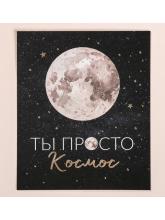Открытка на акварельном картоне с тиснением «Ты просто космос», 9 × 10.5 см