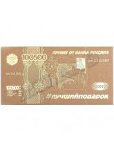Конверт для денег Привет от банка России Крафт